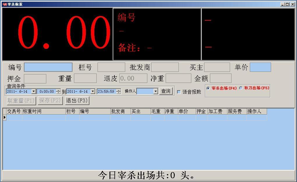 屠宰场生产管理系统/屠宰场MIS网络版